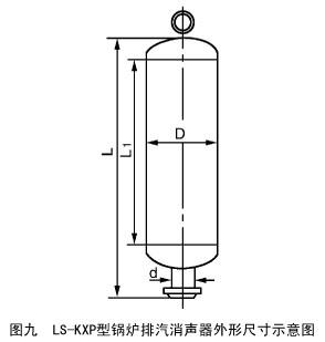 LS-KXP型锅炉排气消声器